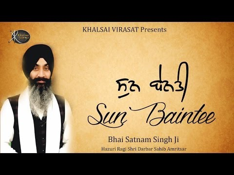Sun Benti | Bhai Satnam Singh Ji  | Hazuri Ragi Shri Darbar Sahib | Shabad Gurbani | Kirtan | HD