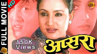 Apsara - Nepali Full Movie 2019/2076 | Sanchita Luitel, Bipana Thapa, Ramesh Upreti & Dinesh DC