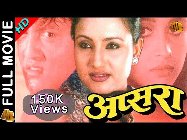 Nepali Full Movie Apsara | Sanchita Luitel | Ramesh Upreti | AB Pictures Farm | B.G Dali