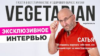 Сатья интервью для журнала VEGETERIAN