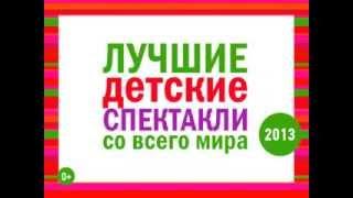 Международный фестиваль детского спектакля