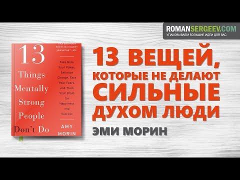 «13 вещей, которые