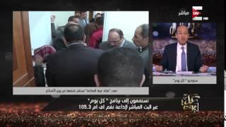 عمرو أديب: ليه الفيس بوك تحول إلى مستشفى أمراض عقلية كبيرة