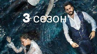 "Kara sevda-Черная любовь ""3 сезон"""