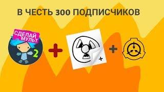 Рисуем Мультфильмы + FlipaClip - В честь 300 подписчиков!
