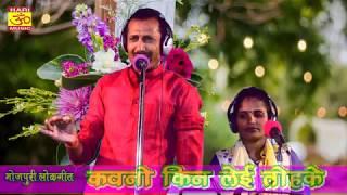 कवनो  किन लेई गहकी // Singer Amarnath Yadav & Bindu  Bharati // Bhojapuri Lokgeet 2018