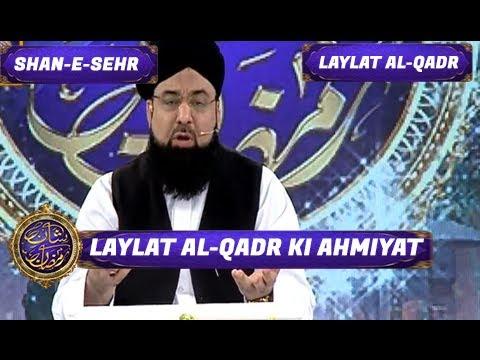 Shan-e-Sehr - Laylat al-Qadr - Special Transmission - Laylat al-Qadr ki ahmiyat - 17th June 2017