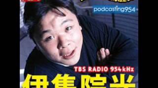 伊集院光 深夜の馬鹿力 2006年10月17日放送分より.