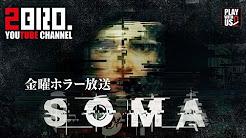 #1【Horror】Otojya's「SOMA」【2BRO.】