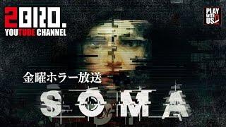 2015/09/22 発売 Steam版 日本語化「SOMA」 毎週金曜日20時から放送スタ...