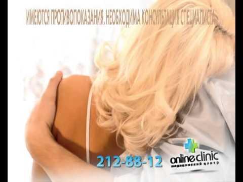 ONline clinic уро