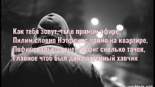 ТИМАТИfeat.ДЖИГАН \u0026 ДАНЯ МИЛОХИН - ХАВЧИК