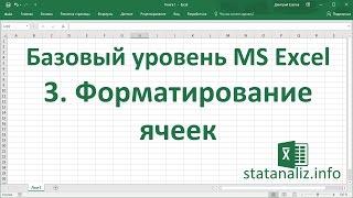 Урок 3. Формат ячеек в Excel для начинающих