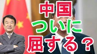 【青山繫晴】ついに中国が屈する!?【日本政治経済ニュース】