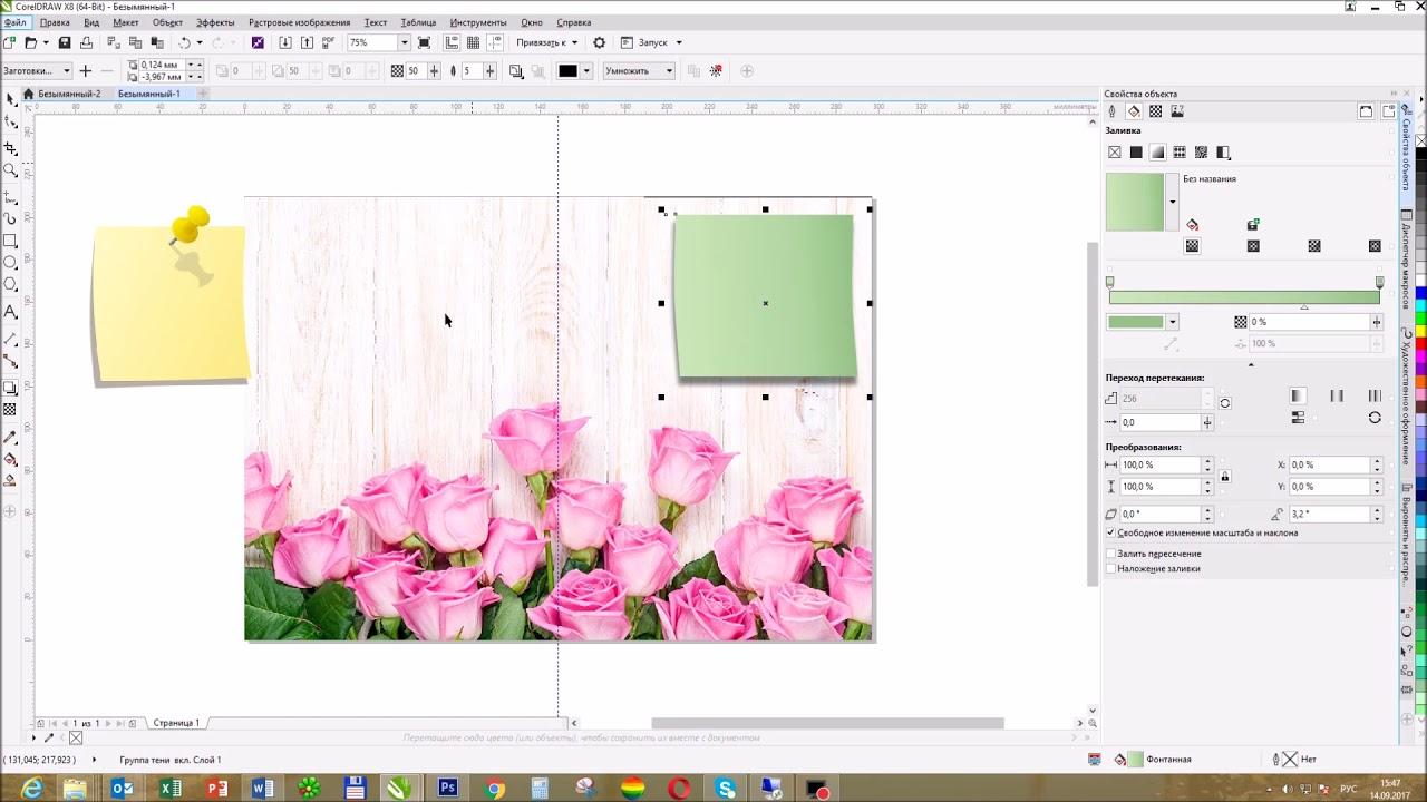 простенький редактор изображений для создания открыток
