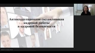 Семинар (вебинар) по противодействию коррупции. демо версия - ОЦ Альтернатива