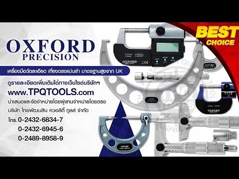 TPQ TOOLS : เที่ยงตรงแม่นยำ มั่นใจเครื่องมือวัดละเอียด OXFORD นวัตกรรมจาก UK