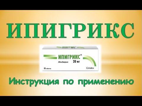 Ипигрикс (таблетки): Инструкция по применению