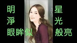 倩影- 蔡楓華(粵語) (娛己娛人卡拉OK) - 特大字幕MV NO:89