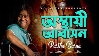 Partho Barua - Osthayi Abashon | Somoy Aar Katena