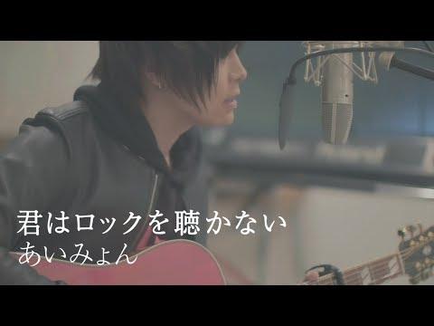君はロックを聴かない / あいみょん(cover) by 天月