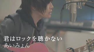 君はロックを聴かない / あいみょん(cover) by 天月 thumbnail