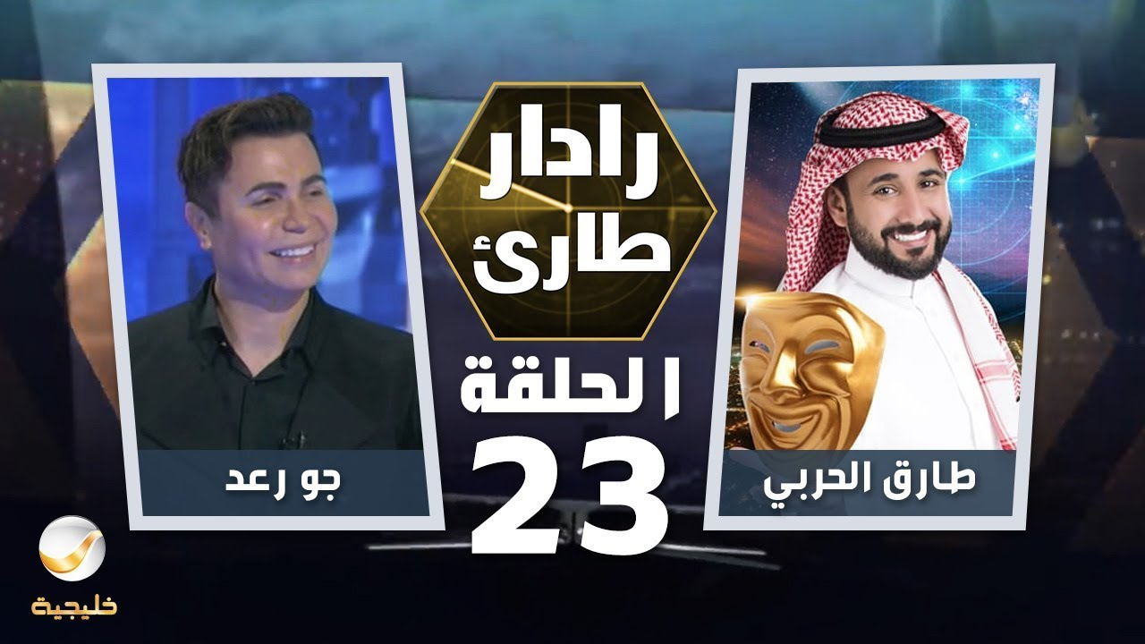 برنامج رادار طارئ مع طارق الحربي الحلقة 23 - ضيف الحلقة جو رعد