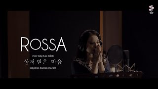Rossa - The Heart You Hurt / Hati Yang Kau Sakiti (Korean Version) | Official Lyric Video