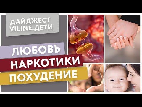 видео: Дайджест ViLine.Дети. Похудеть, чтобы родить. И другие интересности мира мам