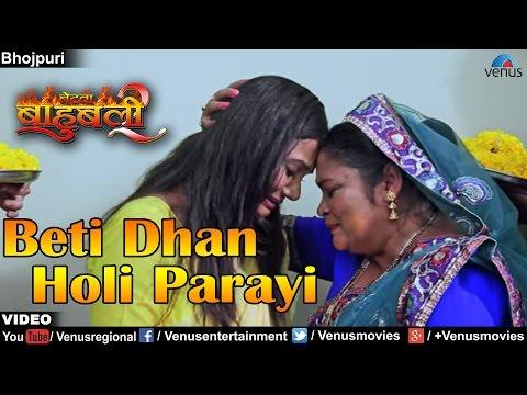 Beti Holi Dhan Parayi | Bhojpuri Sad Song | Betwa Bahubali 2 | Latest Bhojpuri Song 2017