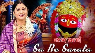 SA RE SARALA ସା ରେ ଶାରଳା || Album- Ne Maa Ghata Gaan || Namita Agrawal || SIdharth TV