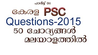 kerala psc Questions-2015 Part 01