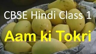 Aam ki Tokri l CBSE Hindi Class 1