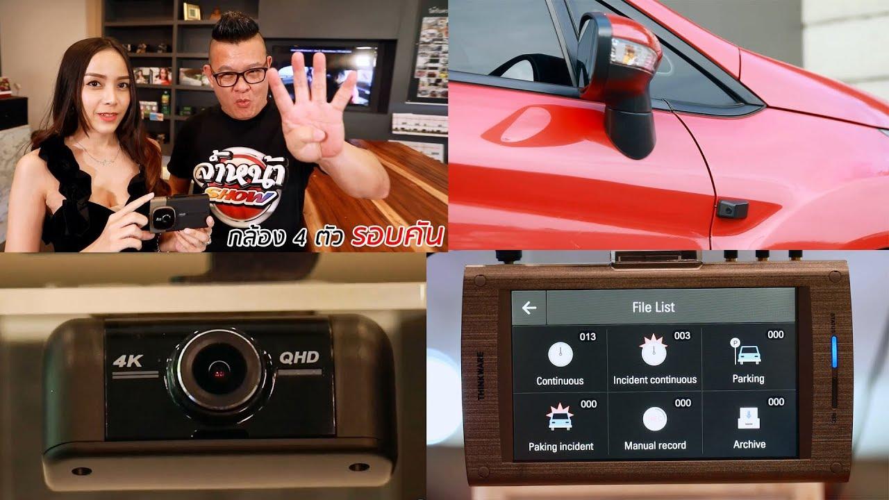 รีวิวกล้องติดรถยนต์ THINKWARE จากเกาหลี ภาพชัดสุด4K เห็นรอบคัน 4กล้อง
