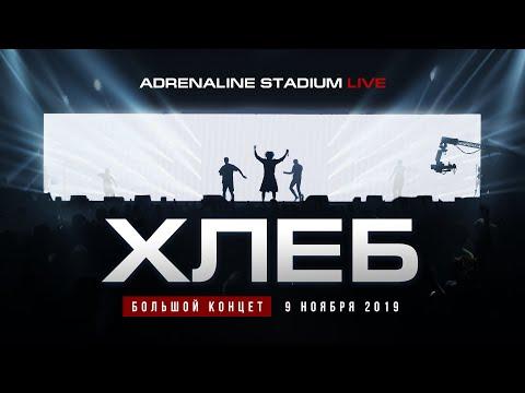 ХЛЕБ – БОЛЬШОЙ КОНЦЕТ 2019 (LIVE)
