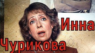 Инна Чурикова. Фильмография. Фильмы с участием Инны Чуриковой.