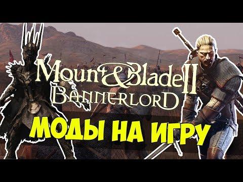 Mount & Blade 2: Bannerlord — Моды на игру. Властелин колец, Ведьмак и другие