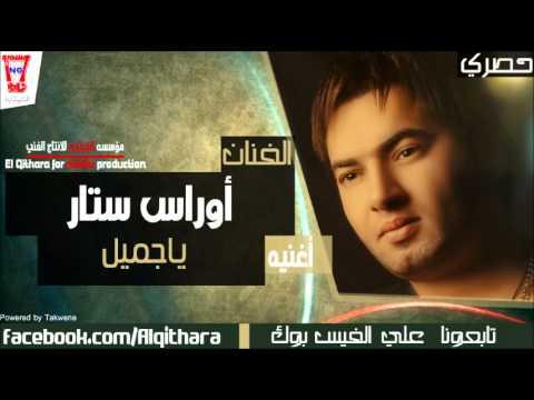 اوراس ستارياجميل[ Oras Sattar -Ya Jameel [Official Audio