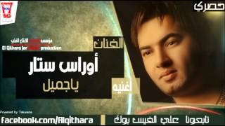 اوراس ستار   ياجميل   [ Oras Sattar -Ya Jameel [Official Audio