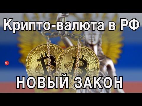 Новый закон о крипто-валютах в РФ