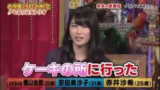 (17-12-2013)【AKB48 横山由依】パン工場でアルバイトした時の武勇伝!? 横山由依 検索動画 10