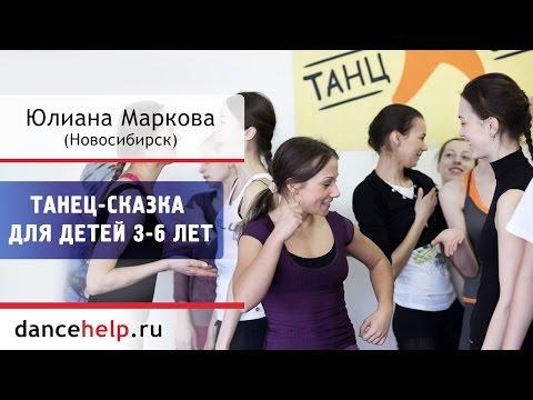 Танец-сказка для детей 3-6 лет