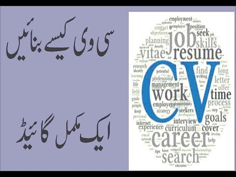 How to Write a covering Letter and resume CV a beginer guide in Urdu hindi
