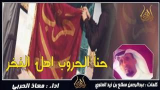 حنا اهل الوفاء ( معجزات حرب ) - فينا الوفاء فينا الكرم | اداء معاذ الحربي #طرررب_حريقهه 🔥⚠✌