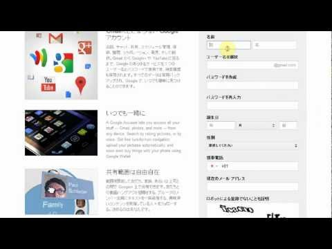 Gmailアカウントの作成方法【動画】