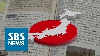 '독도는 일본 땅이다'…삭제·왜곡에 '위안부 합의' 첫 기술