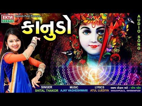 Shital Thakor New Song - KANUDO | Krishna Janmashtami Song | Latest Gujarati DJ Song 2017