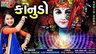 Shital Thakor New Song - KANUDO   Krishna Janmashtami Song   Latest Gujarati DJ Song 2017