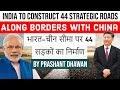 India to Construct 44 Strategic Roads Near China Border भारत-चीन सीमा पर 44 सड़कों का निर्माण