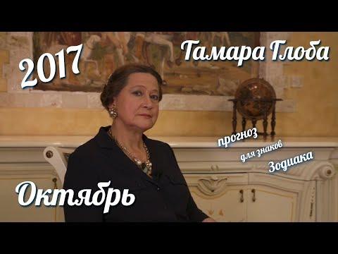 Гороскоп на октябрь 2017 от тамары глоба